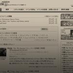 7thがSLguide.jpに掲載されました!
