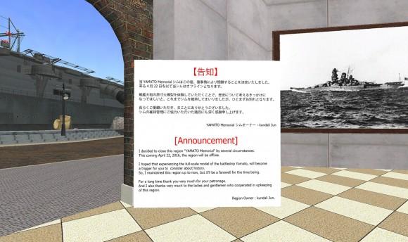 sl-yamato01